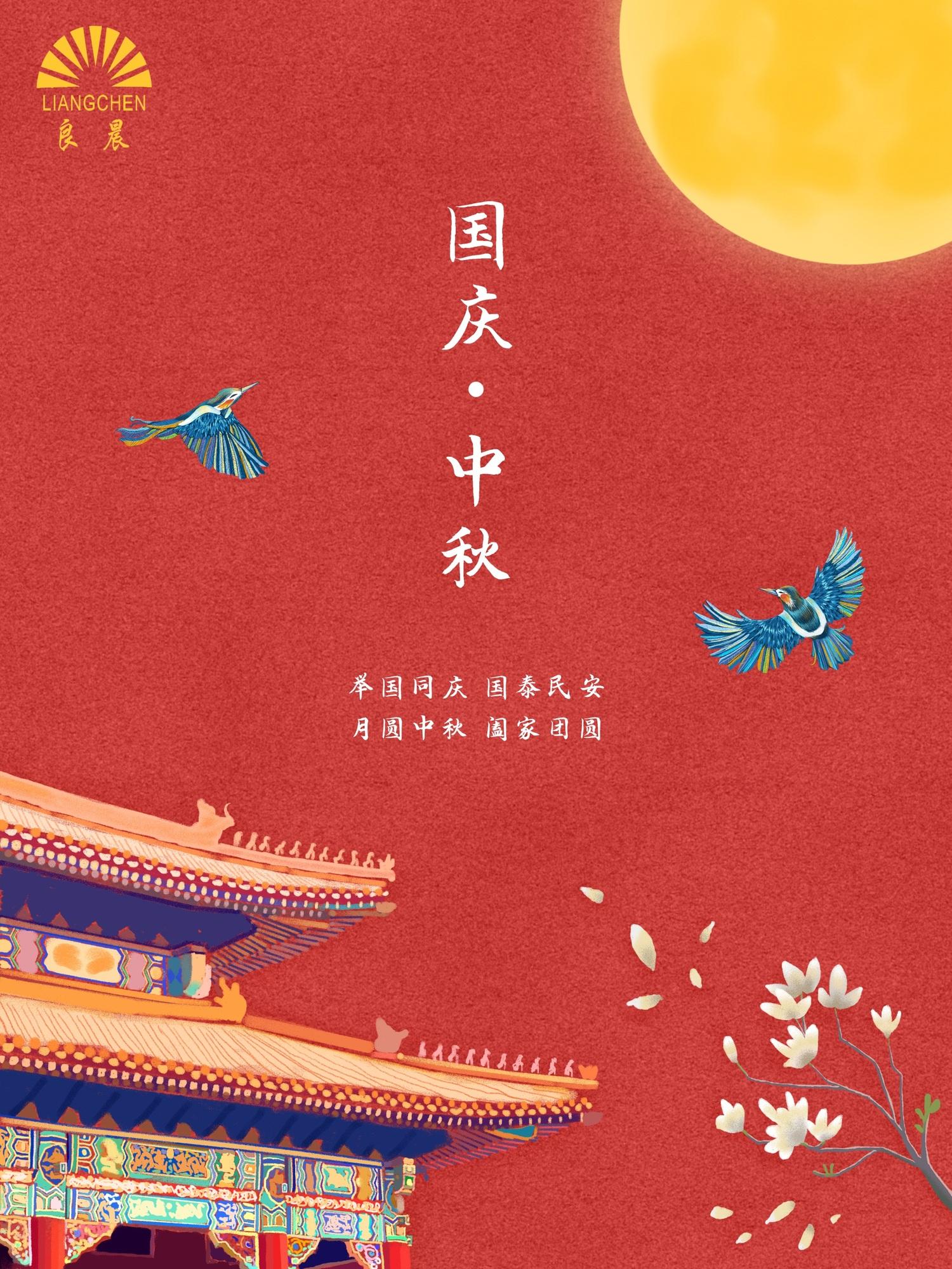 中秋国庆07-.jpg